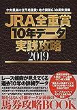 JRA全重賞10年データ実践攻略2019 (タツミムック)