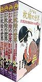 江戸春画 枕絵 の世界 全4巻 (ヨコハマレコード限定 特典DVD付)セット CCP-641-642-643-644