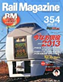 Rail Magazine (レイル・マガジン) 2013年 03月号 Vol.354