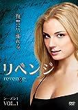リベンジ シーズン1 vol.1[DVD]