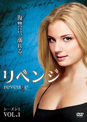 リベンジ シーズン1 Vol.1 [DVD]の詳細を見る