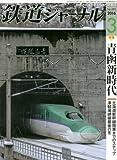 成美堂出版 その他 鉄道ジャーナル 2016年 03 月号の画像