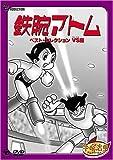 鉄腕アトム ベストセレクション VS編 [DVD]