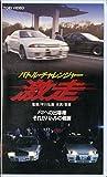 バトル・チャレンジャー 激走 [VHS]()
