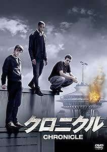 クロニクル [DVD]