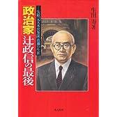 「政治家」辻政信の最後―失踪「元大本営参謀」波瀾の生涯