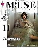 otona MUSE(オトナミューズ) 2019年 11 月号