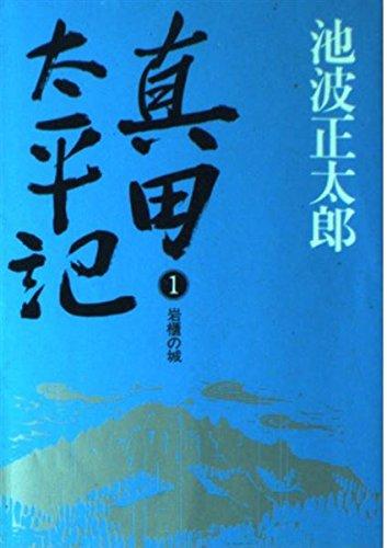 真田太平記 (1)岩櫃の城の詳細を見る