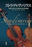 ストラディヴァリウス―5挺のヴァイオリンと1挺のチェロと天才の物語 画像