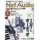 Net Audio (ネットオーディオ) 2017年 3月号