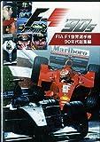 FIA F1 世界選手権 90年代総集編