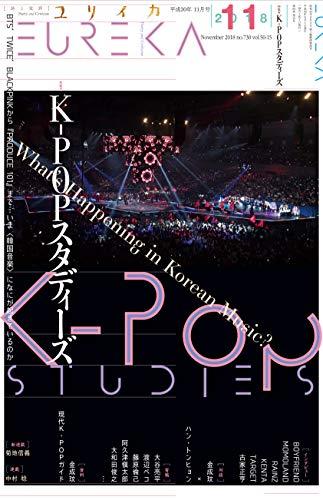 ユリイカ 2018年11月号 特集=K-POPスタディーズ ―BTS、TWICE、BLACKPINKから『PRODUCE101』まで…いま〈韓国音楽〉になにが起きているのか―の詳細を見る