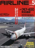 AIRLINE (エアライン) 2011年 05月号 [雑誌] 画像