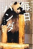 パンダのお尻に恋をした?!毎日パンダに学ぶコツコツ続けることの意味