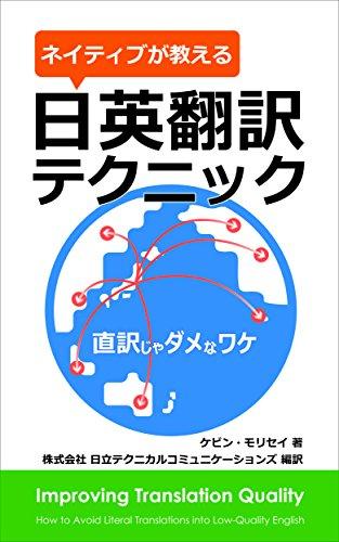 ネイティブが教える日英翻訳テクニック-直訳じゃダメなワケ-
