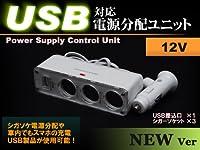 シガーソケット分配 3口+ USB 1ポート スマホ用 バッテリーチャージャー