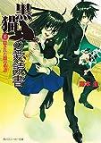 黒猫の愛読書 I -THE BLACK CAT'S CODEX- 隠された闇の系譜 (角川スニーカー文庫)