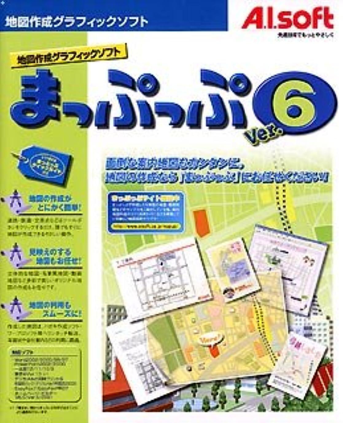 火星エレガント論理まっぷっぷ Ver.6