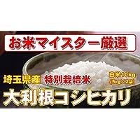 埼玉県産 白米 大利根 コシヒカリ 10kg (5kg×2) (検査一等米) 特別栽培米 平成29年産