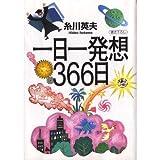 一日一発想366日 (講談社プラスアルファ文庫)