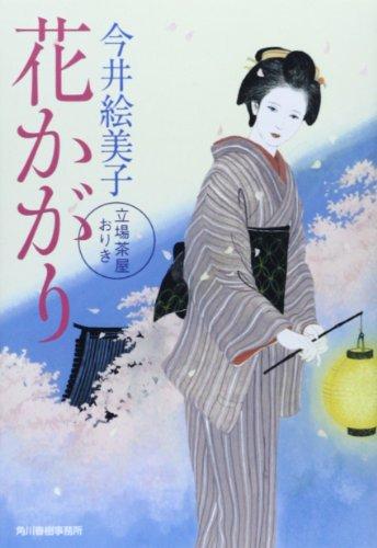 花かがり―立場茶屋おりき (時代小説文庫)の詳細を見る