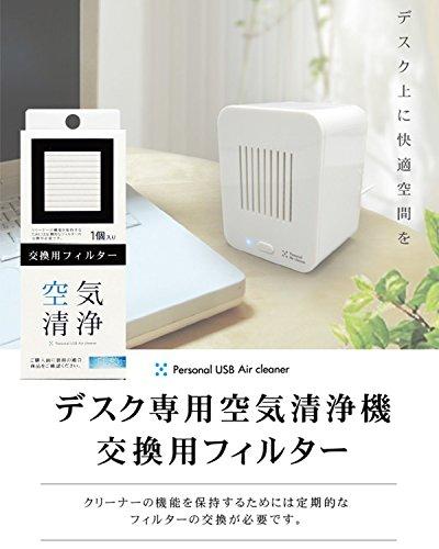 トップランド(TOPLAND) USB パーソナル エアクリーナー デスク専用 空気清浄機 交換用フィルター M7075