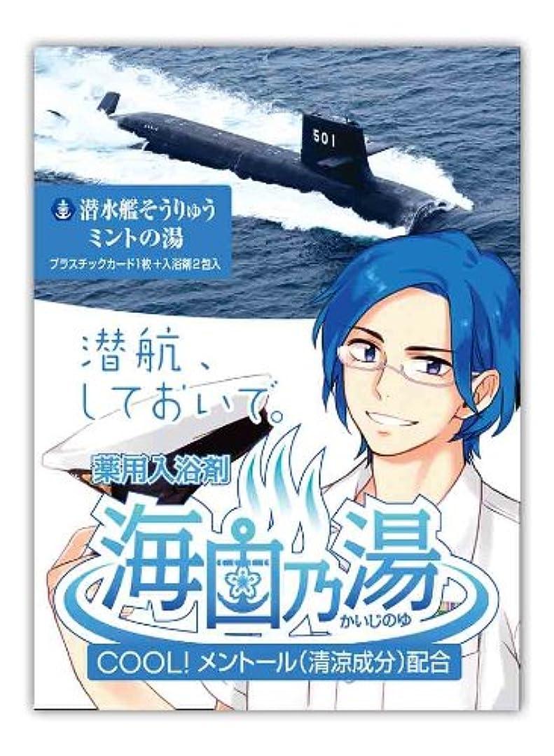 カレンダーはさみ海外で薬用入浴剤 海自乃湯 潜水艦そうりゅう ミントの湯(クールタイプ) 10個入 BOX