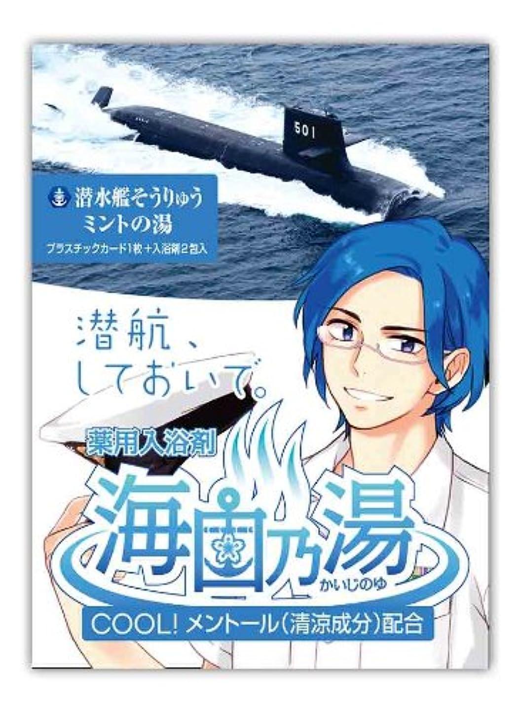 の慈悲で知っているに立ち寄る海上薬用入浴剤 海自乃湯 潜水艦そうりゅう ミントの湯(クールタイプ) 10個入 BOX