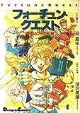 フォーチュン・クエスト (1) (Dengeki comics EX)