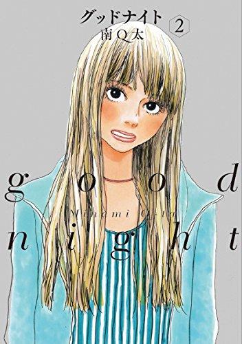 グッドナイト 2 (フィールコミックス)の詳細を見る