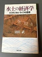 水土の経済学―エコロジカル・ライフの思想 (福武文庫)