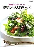野菜たくさん肉ちょっと―音羽和紀シェフのシンプルレシピ (別冊家庭画報)