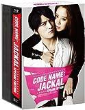 【Amazon.co.jp限定】コードネーム:ジャッカル スペシャルエディション(オリジナル収納BOX付)(完全数量限定) [Blu-ray]