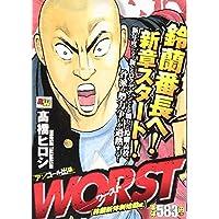 WORST 鈴蘭新体制始動編 (AKITA TOP COMICS WIDE)