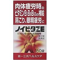 【第3類医薬品】ノイビタZE 150錠