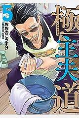極主夫道 コミック 1-5巻セット コミック