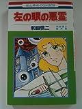 左の眼の悪霊 / 和田 慎二 のシリーズ情報を見る