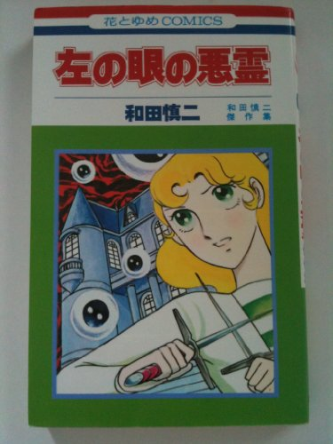 左の眼の悪霊 (花とゆめCOMICS 和田慎二傑作集)の詳細を見る