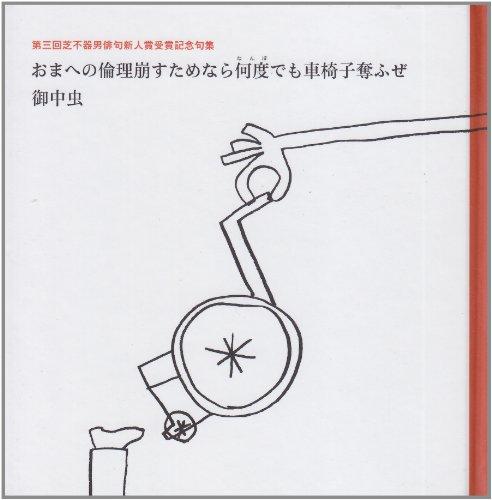 おまへの倫理崩すためなら何度でも車椅子奪ふぜ―第三回芝不器男俳句新人賞受賞記念句集の詳細を見る