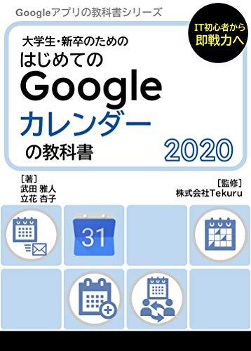 はじめてのGoogle カレンダーの教科書2020
