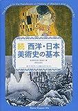 続  西洋・日本美術史の基本 画像