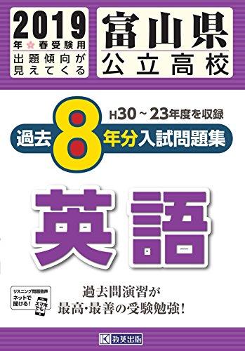富山県公立高校過去8年分(H30―23年度収録)入試問題集英語2019年春受験用(実物紙面の教科別過去問) (公立高校8ヶ年過去問)