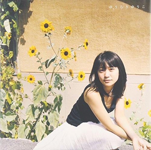 大島優子写真集 ゆうらりゆうこ -