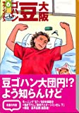大阪豆ゴハン(6) (講談社漫画文庫) 画像