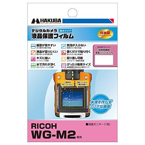 HAKUBA デジタルカメラ液晶保護フィルム 防水機種に最適な親水タイプ RICOH WG-M2専用 DGFH-RWGM2