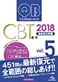 クエスチョン・バンク CBT 2018 vol.5 最新復元問題