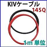 電気機器用ビニル絶縁電線/KIV線ケーブル 14SQ KIV(耐圧600V 105℃強電流対応 赤黒セット)※赤黒1メートル単位販売