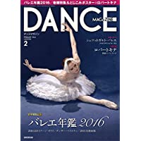 DANCE MAGAZINE (ダンスマガジン) 2016年 02月号 バレエ年鑑2016 & 特別企画「神秘のバレリーナ ロパートキナ」(ポスターつき)