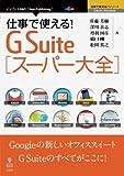 仕事で使える! G Suite スーパー大全 (仕事で使える! シリーズ (NextPublishing))