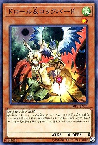 ドロール&ロックバード ノーマル 遊戯王 パワーコード・リンク sd33-jp021